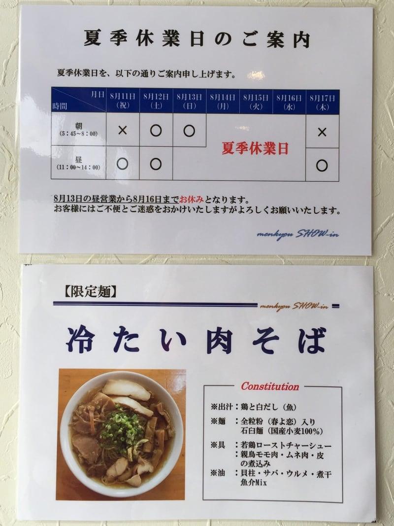 麺饗 松韻 営業案内 限定メニュー