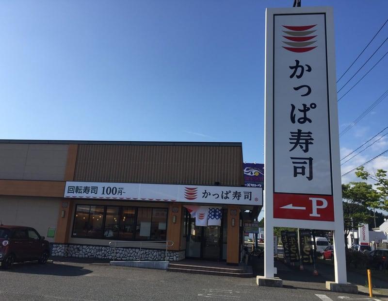 かっぱ寿司 秋田広面店 外観