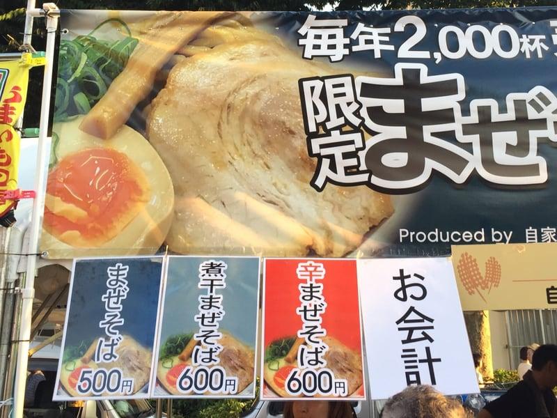 秋田竿燈まつり2017 あきた竿燈屋台村 自家製麺5102