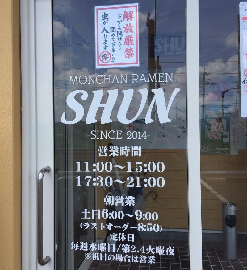 MONCHAN RAMEN SHUN(もんちゃんラーメンシュン) 営業案内