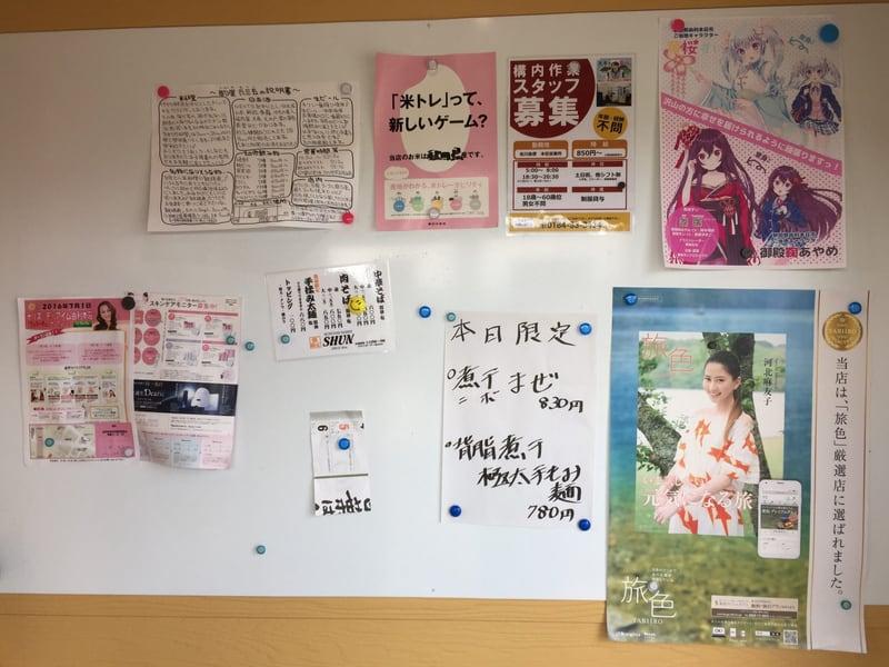 MONCHAN RAMEN SHUN(もんちゃんラーメンシュン) 店内
