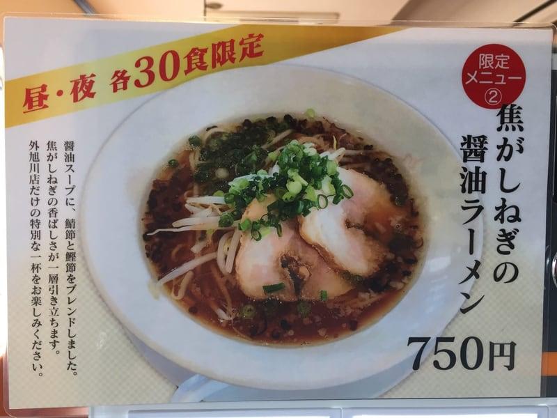 柳麺 多むら 外旭川店 限定メニュー