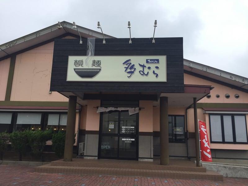 柳麺 多むら 外旭川店 外観