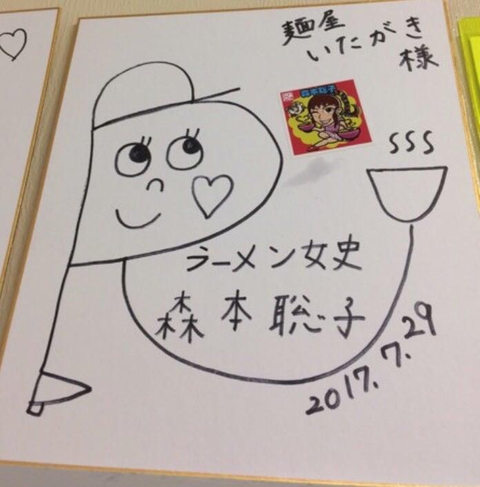 麺屋いたがき 森本聡子 サイン