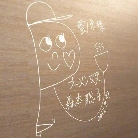 中華そば 雲ノ糸 中華そば 森本聡子