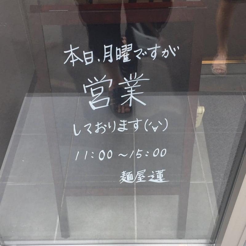 麺屋 蓮 営業案内