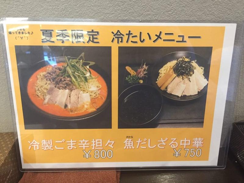 麺屋 蓮 メニュー