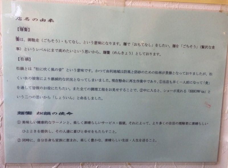 麺饗 松韻 営業案内
