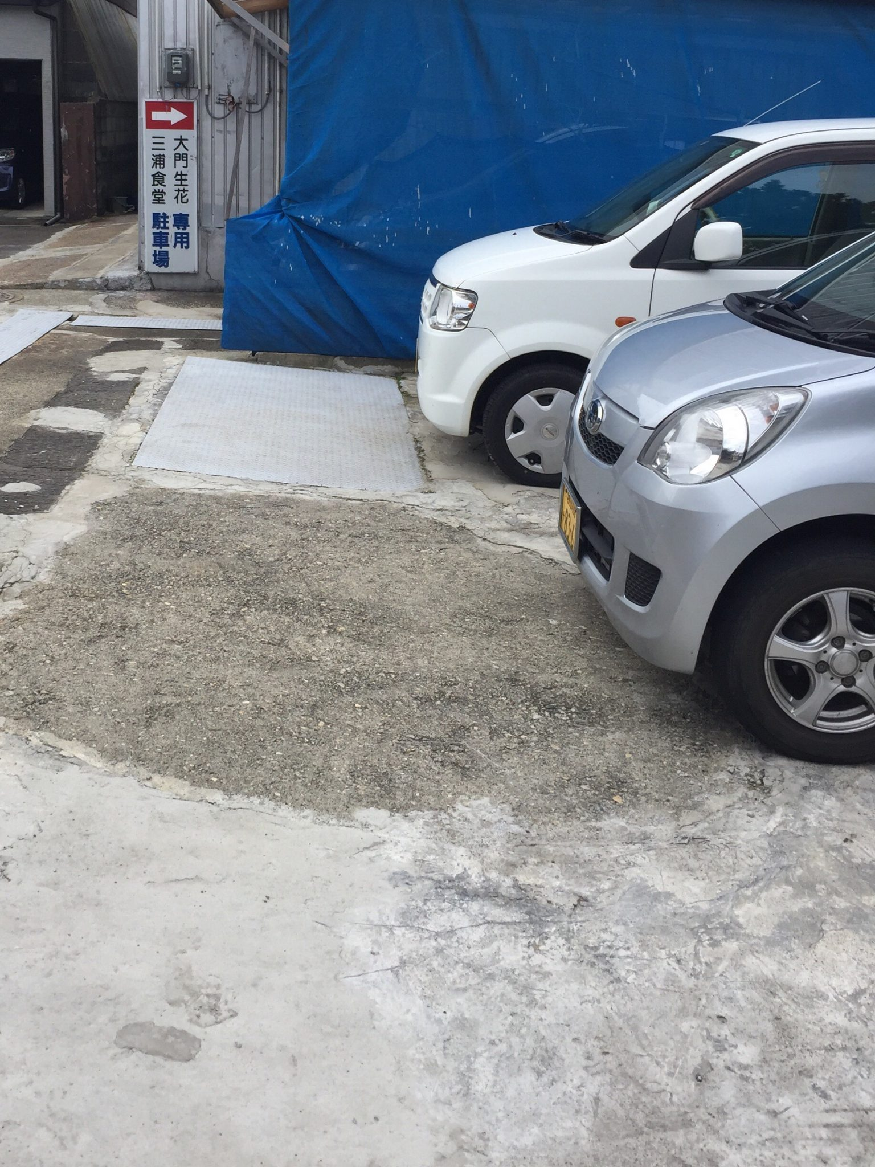 三浦食堂 駐車場
