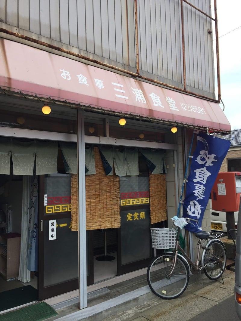三浦食堂 外観
