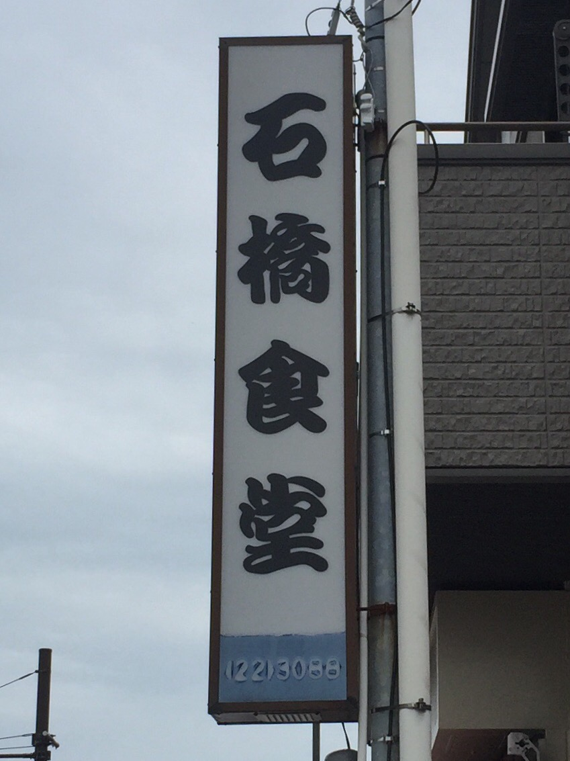 石橋食堂 看板