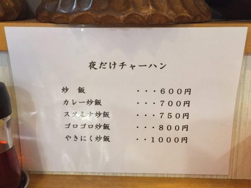 四代 芹澤 メニュー