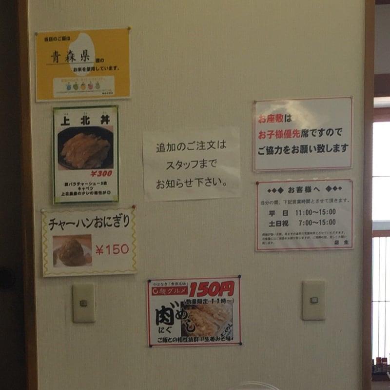 長尾中華そば 浜田店 店内