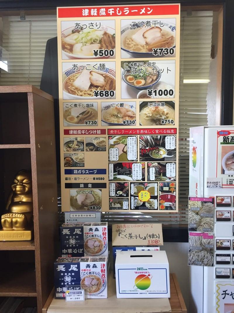 長尾中華そば 浜田店 メニュー