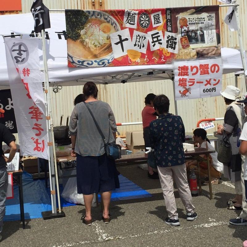 おおまがり大ラーメンフェス2017 麺屋 十郎兵衛