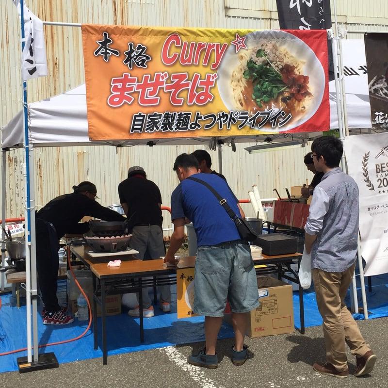 おおまがり大ラーメンフェス2017 自家製麺 よつやドライブイン