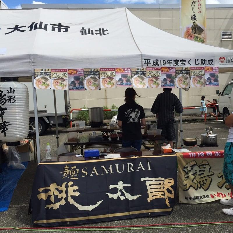 おおまがり大ラーメンフェス2017 麺SAMURAI 桃太郎