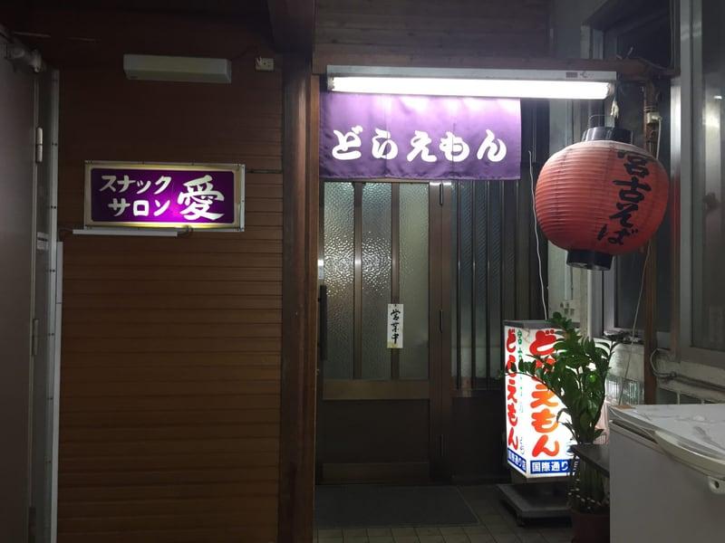 宮古そばの名所 どらえもん 国際通り店 2階入口