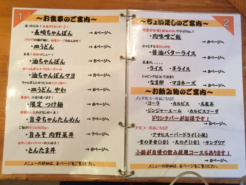 長崎ちゃんぽんや@秋田市手形 メニュー