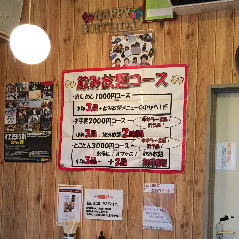 長崎ちゃんぽんや@秋田市手形 営業案内&メニュー