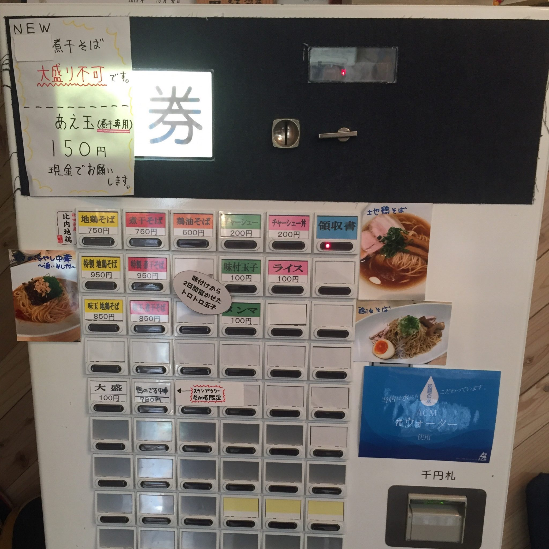 Ramen RyuGuJo(ラーメン 龍宮城) 券売機