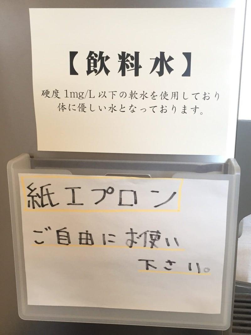Ramen RyuGuJo(ラーメン 龍宮城) 紙エプロン