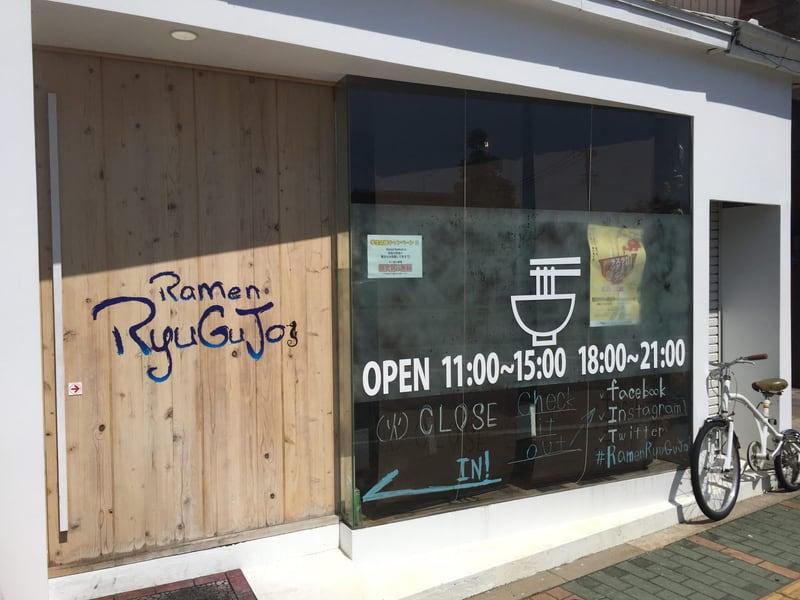 Ramen RyuGuJo(ラーメン 龍宮城) 外観