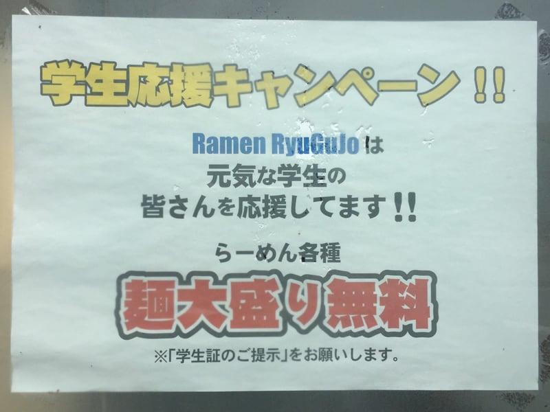 Ramen RyuGuJo(ラーメン 龍宮城) 学生大盛り無料