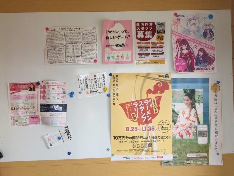 MONCHAN RAMEN SHUN(もんちゃんラーメン シュン) 店内掲示板 メニュー