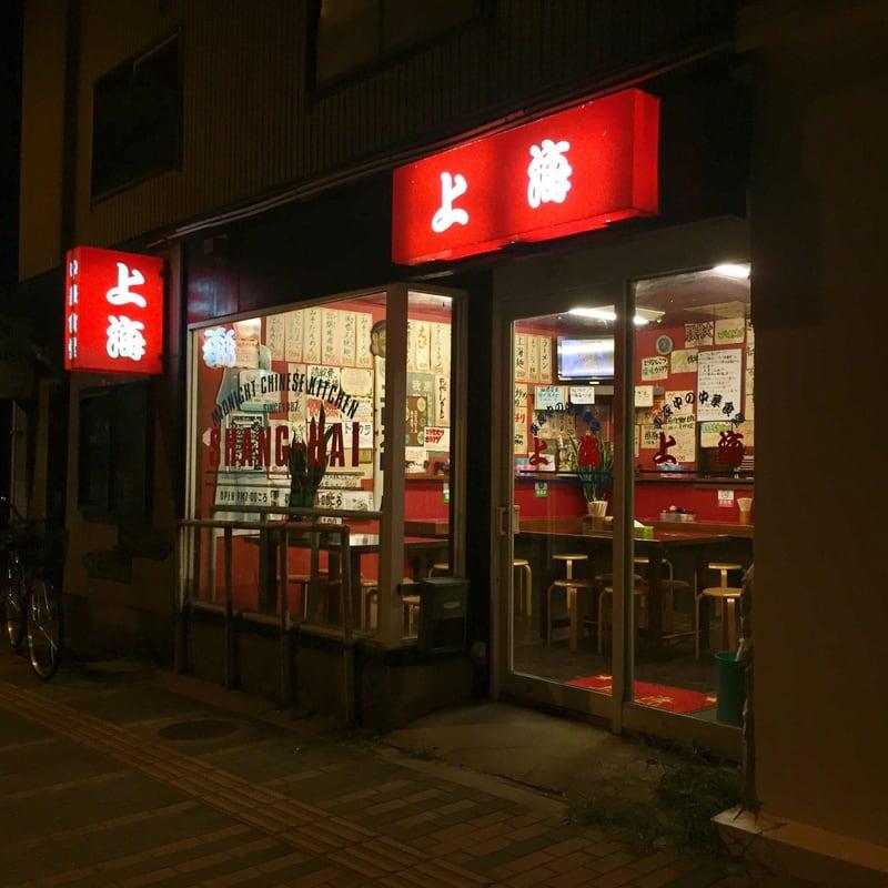 真夜中の中華食堂 上海 外観
