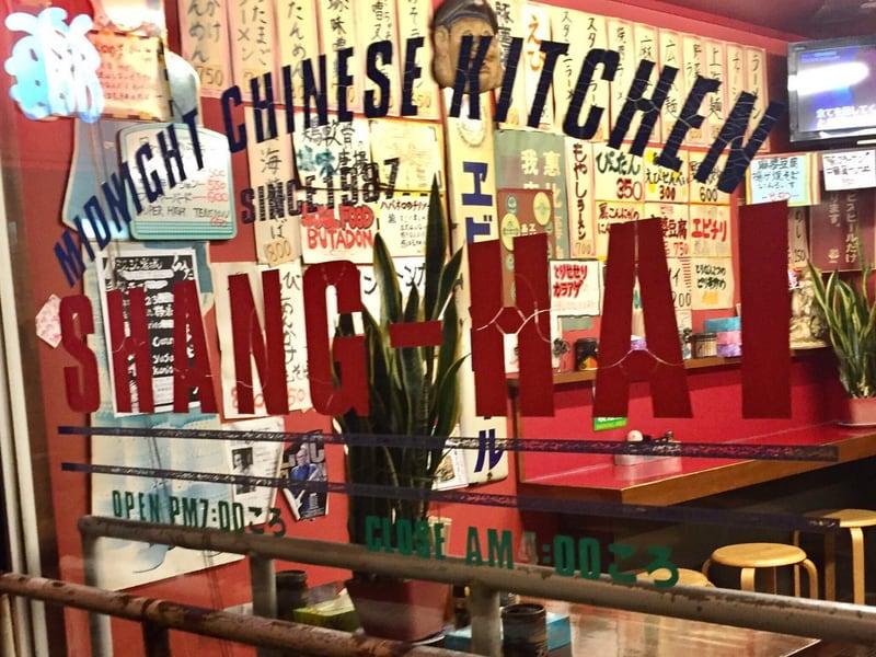 真夜中の中華食堂 上海 営業時間 営業案内