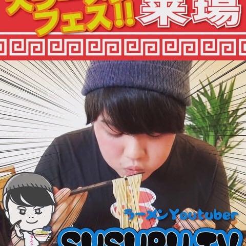 おおまがり大ラーメンフェス2017 SUSURU君