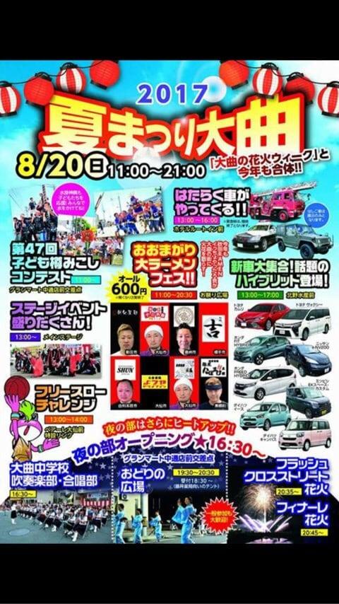 おおまがり大ラーメンフェス2017