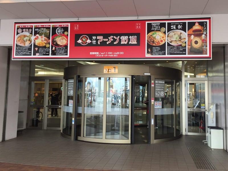 エルムの街ショッピングセンター 啜乱会@津軽ラーメン街道