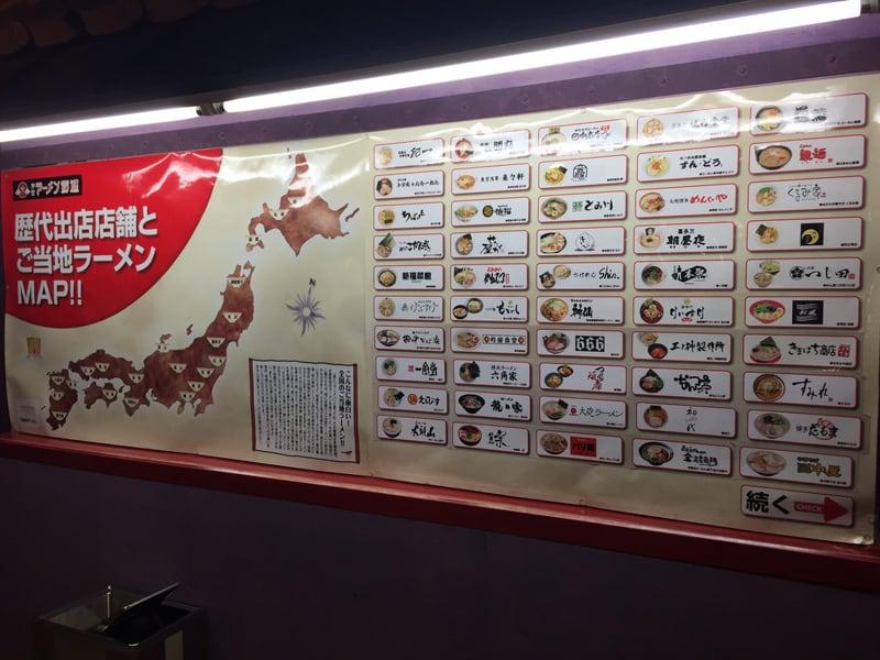エルムの街ショッピングセンター 津軽ラーメン街道 看板