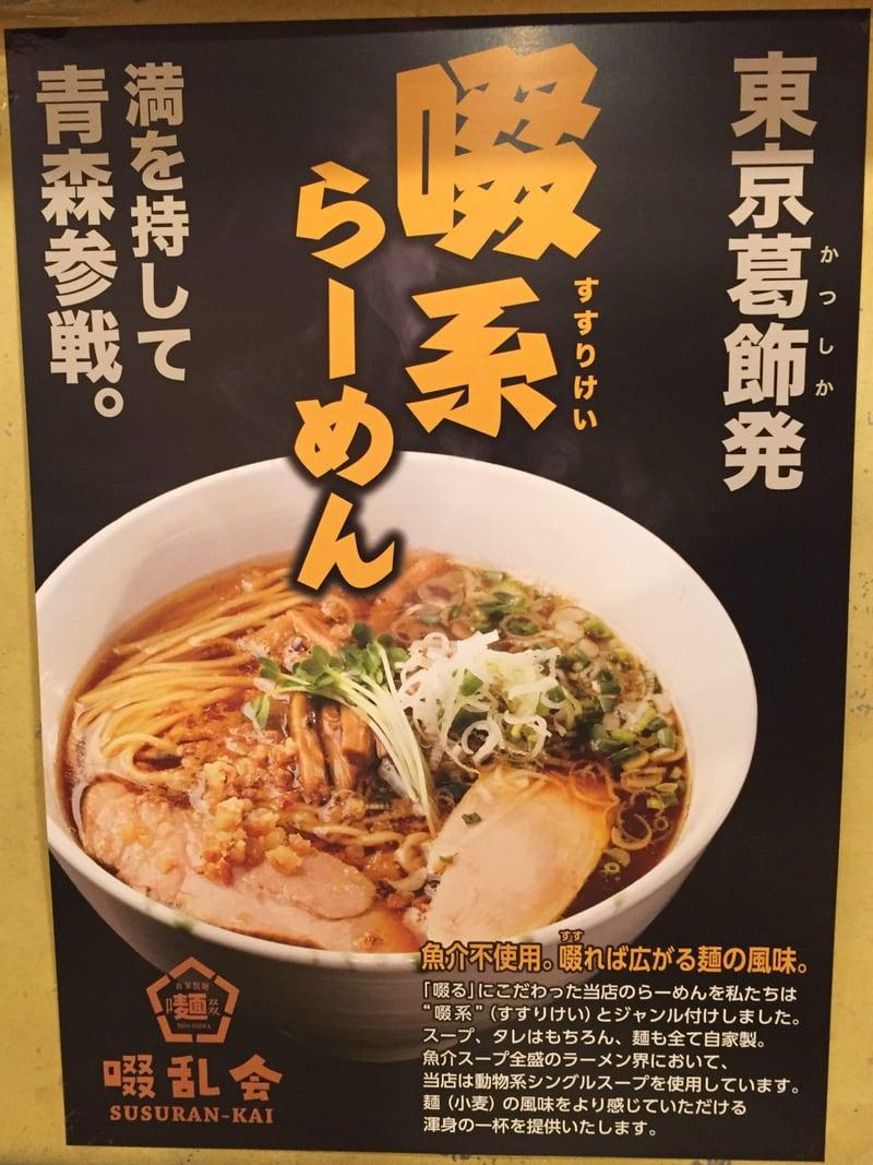 啜乱会@津軽ラーメン街道 営業案内 ポスター