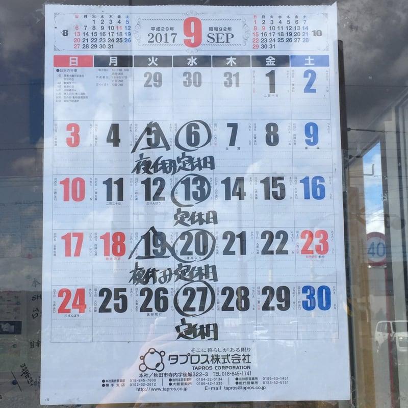 MONCHAN RAMEN SHUN(もんちゃんラーメン シュン) 定休日 営業カレンダー
