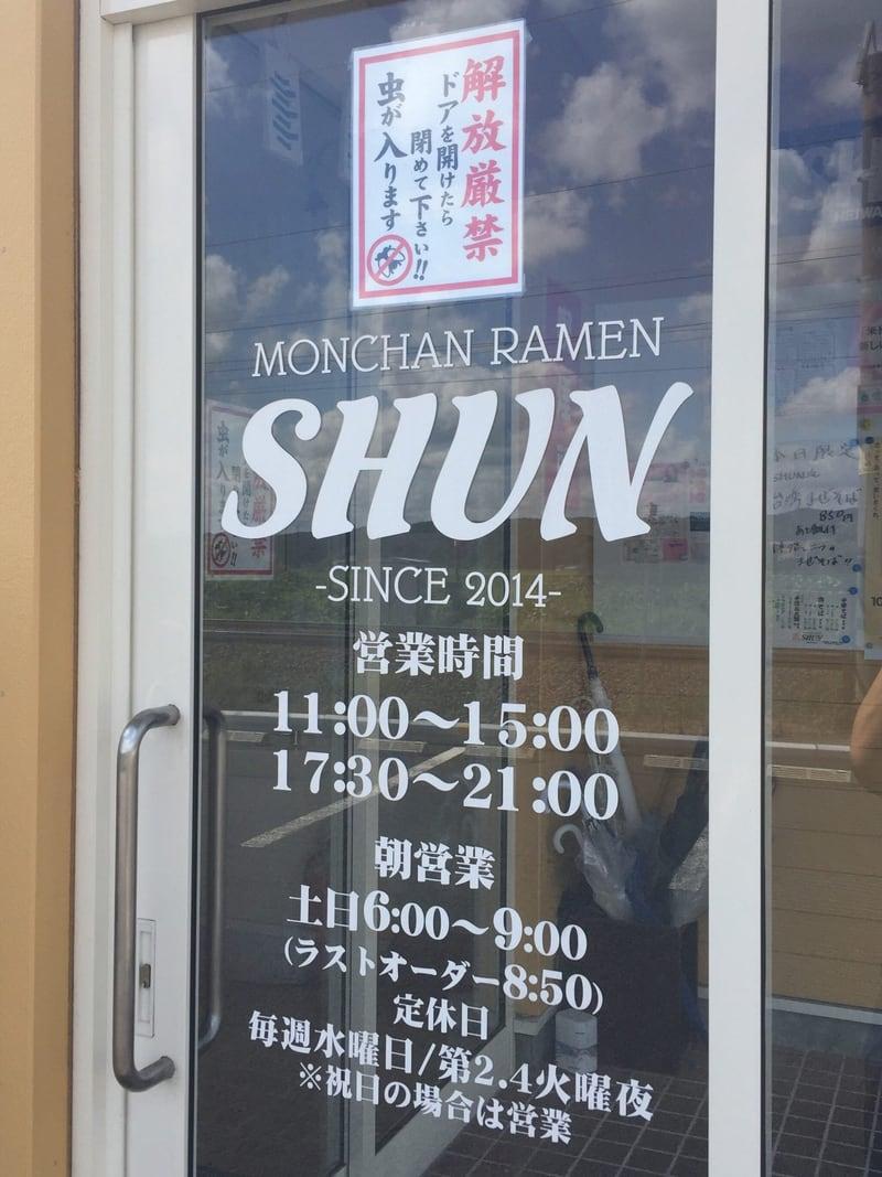 MONCHAN RAMEN SHUN(もんちゃんラーメン シュン) 営業時間 定休日 営業案内
