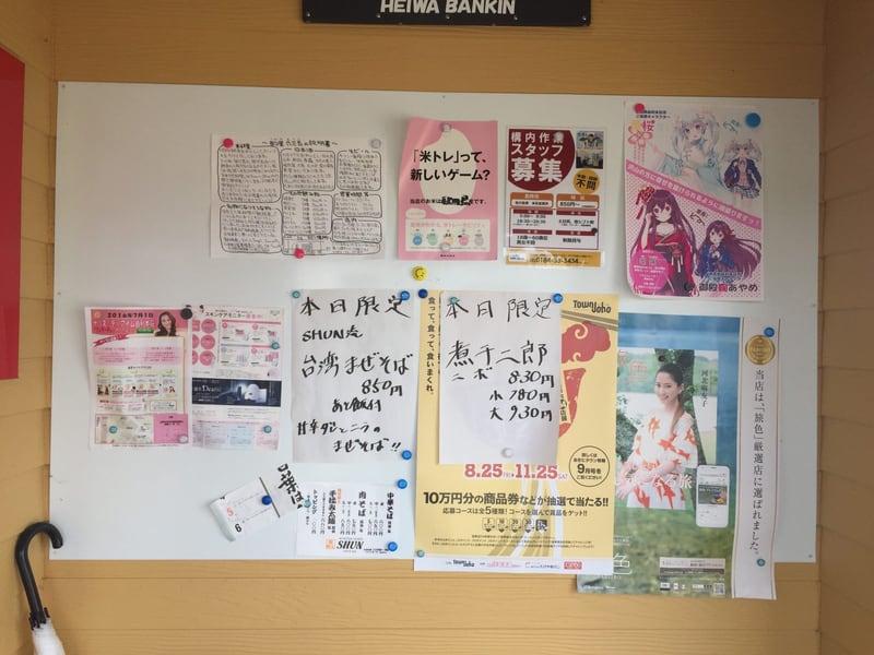 MONCHAN RAMEN SHUN(もんちゃんラーメン シュン) 営業案内 店内掲示板