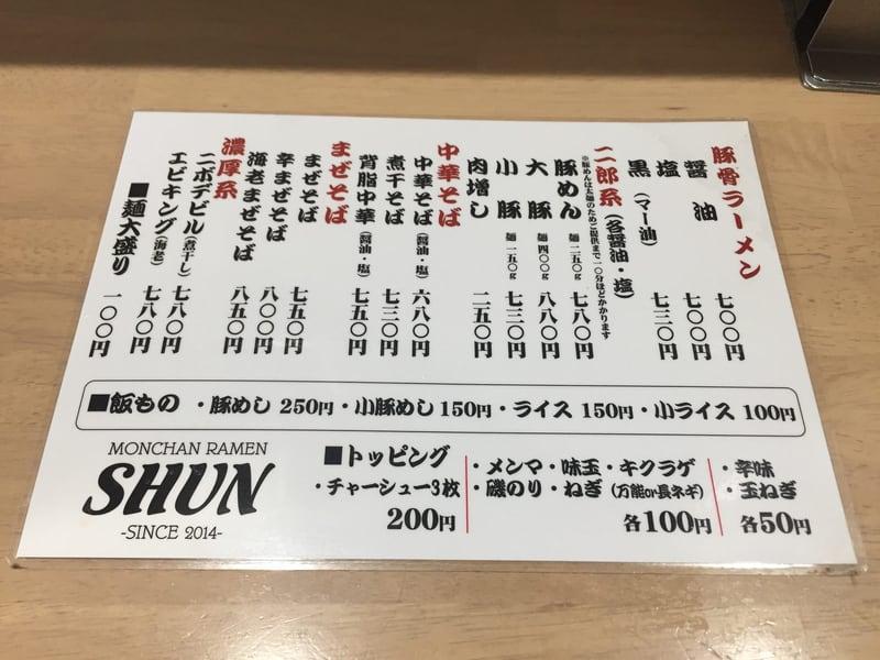 MONCHAN RAMEN SHUN(もんちゃんラーメン シュン) メニュー