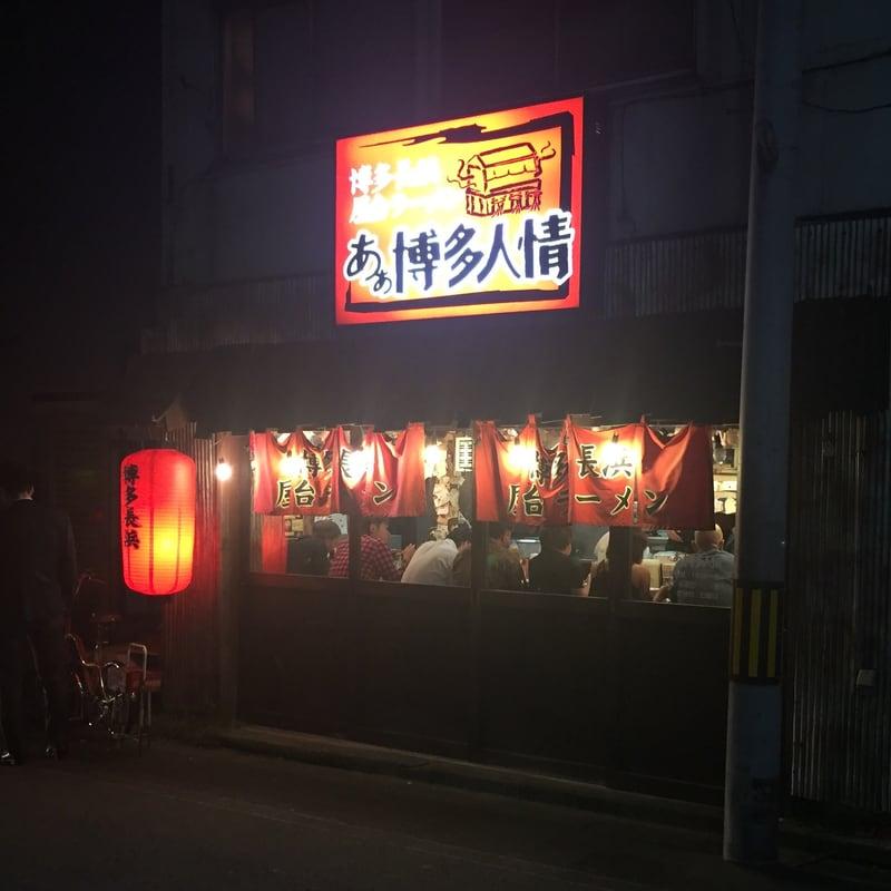 あぁ博多人情 秋田店 外観