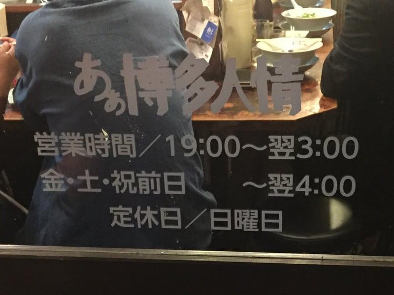 あぁ博多人情 秋田店 営業時間 定休日 営業案内