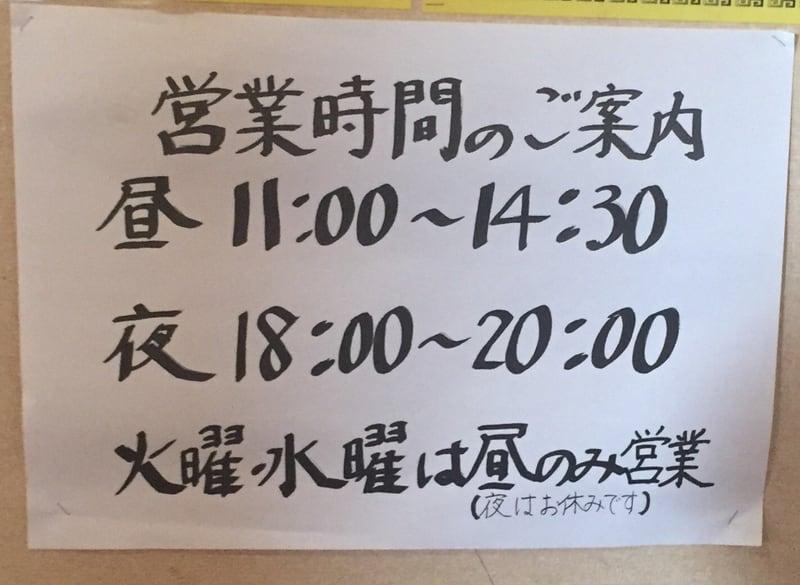 西屋ラーメン 営業時間 定休日 営業案内
