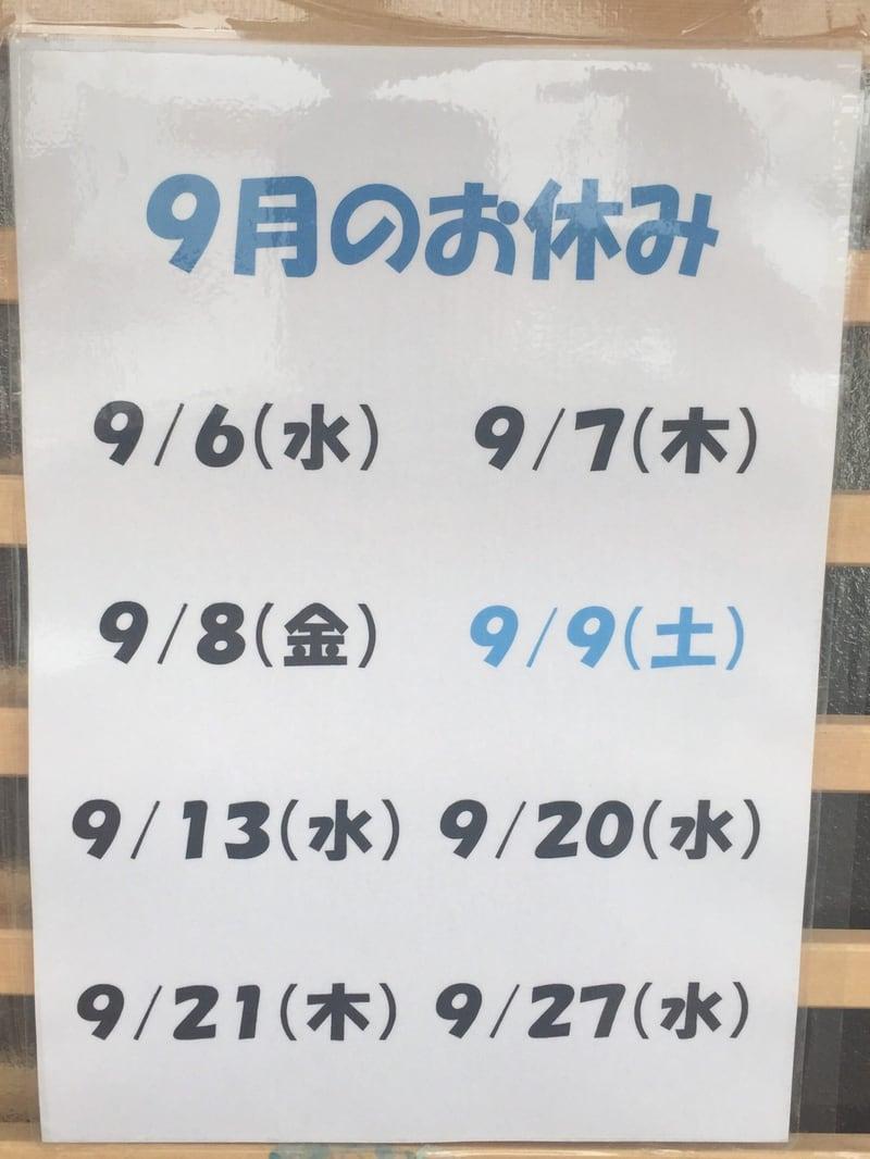 自家製麺 麺や二代目 夜来香 カレンダー 定休日 営業案内