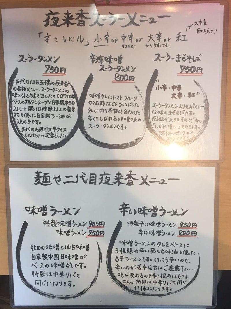 自家製麺 麺や二代目 夜来香 メニュー