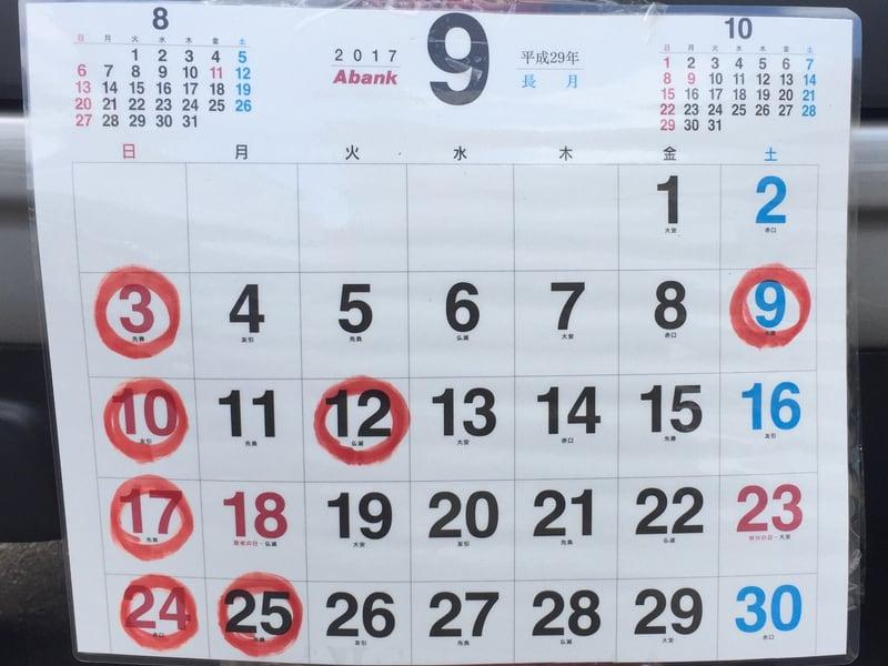 中華そば たかしょう 定休日 営業カレンダー
