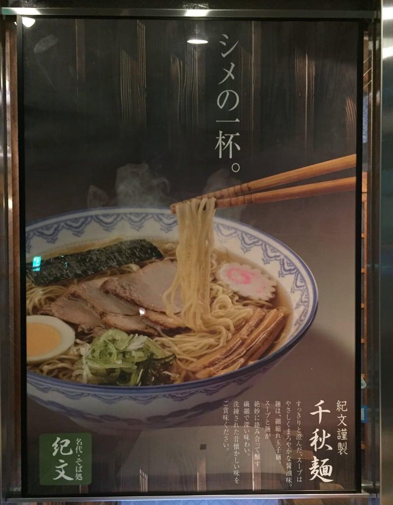 そば処 紀文 千秋麺