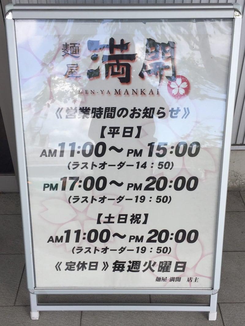 麺屋 満開 営業時間 定休日 営業案内