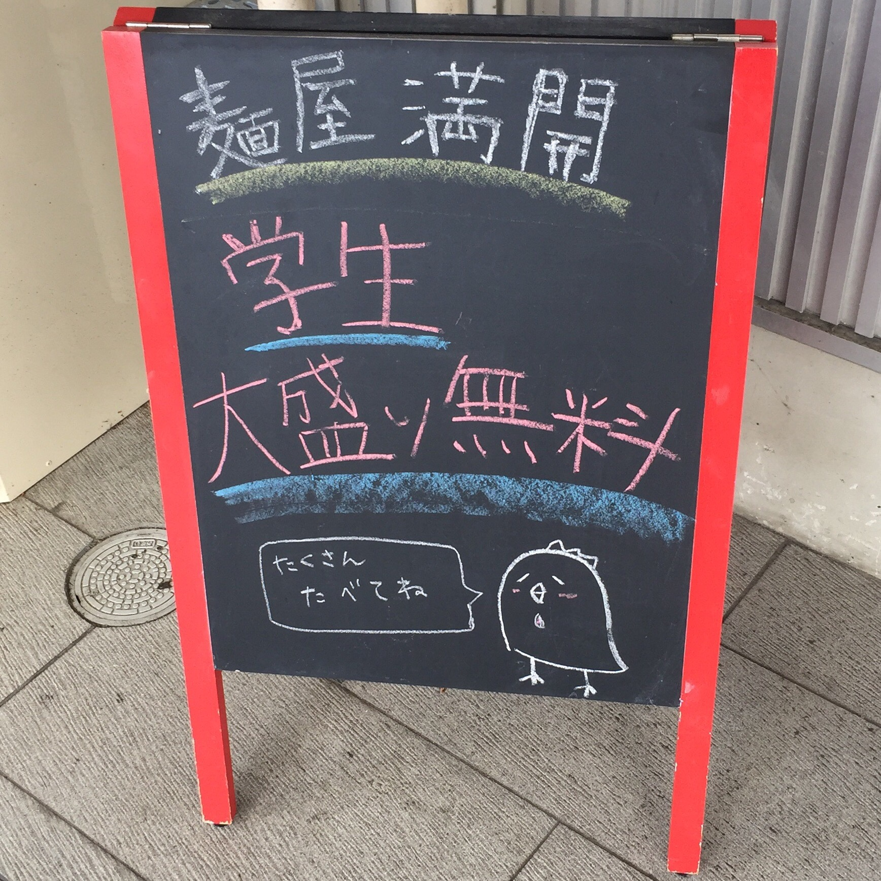 麺屋 満開 学生大盛り無料