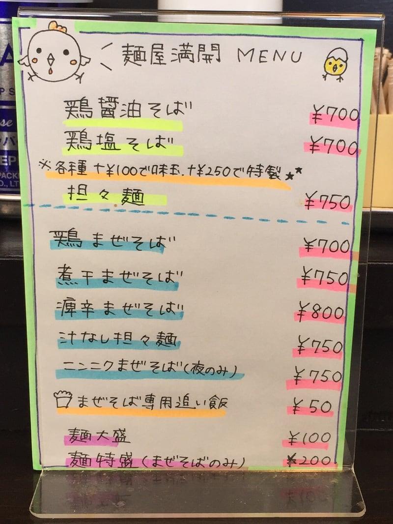 麺屋 満開 メニュー